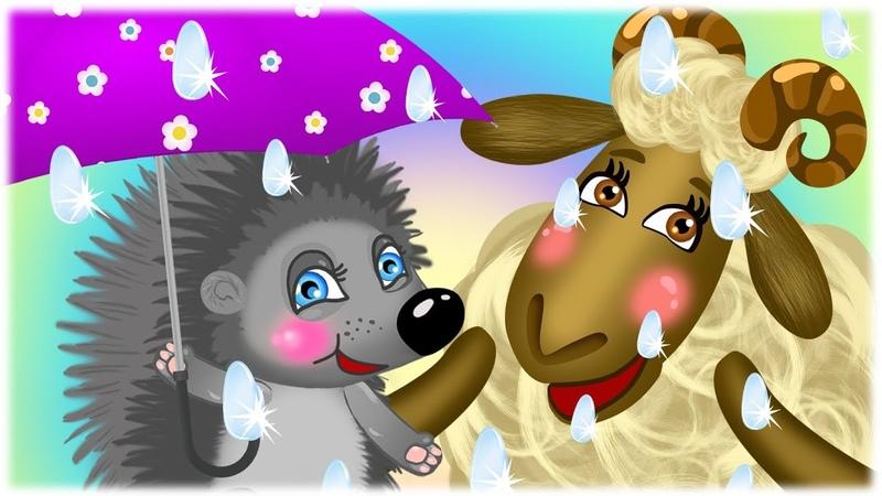 Дитяча пісня ЗВІРЯТА І ДОЩИК - Іди, іди дощику - музичний мультфільм про тварин українською