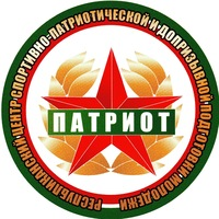 """Республиканский центр """"Патриот"""""""