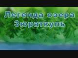 Легенда озера Зюраткуль