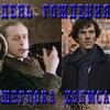 День рождения Шерлока Холмса