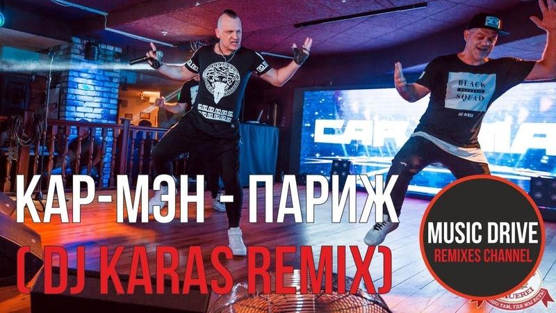 Кар-Мэн - Париж (DJ KARAS REMIX) Unofficial video cut