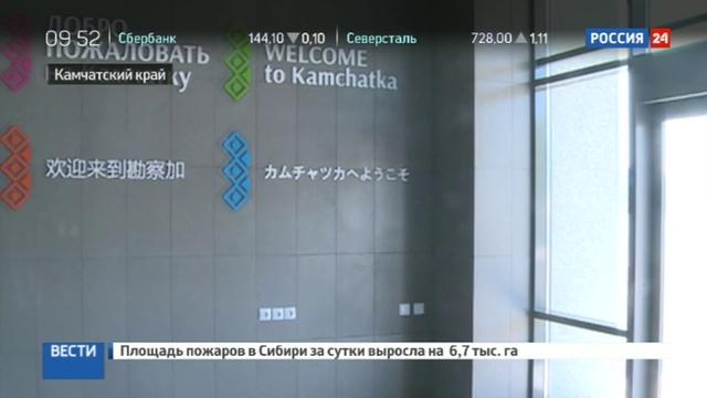Новости на Россия 24 • В Петропавловске-Камчатском открылся морской вокзал