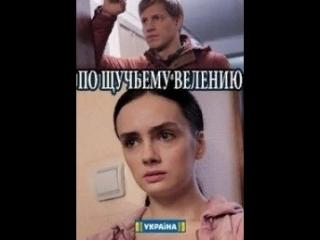 По щучьему велению 1-4 серия (2018)