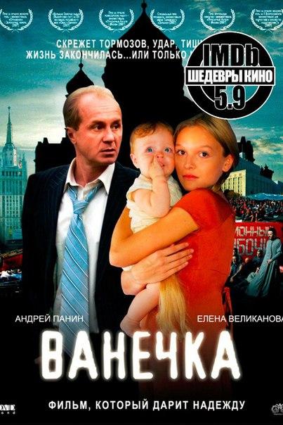 Ванечка (2007)