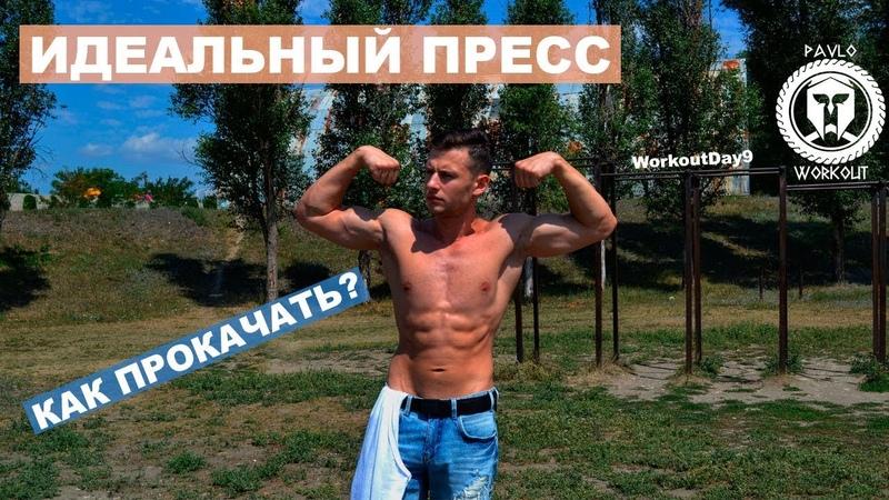 ПРОКАЧАЙ СВОЙ ПРЕСС ПО МАКСИМУМУ! | Workout Day 9