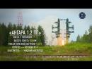 Как происходит запуск РН «Ангара – 1.2 ПП»