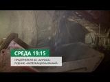 Предприятия АЛРОСА Рудник