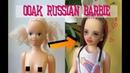 Преображения очень старой куклы