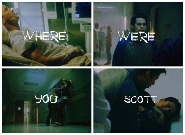 — Где ты был, Скотт?