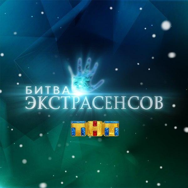 Битва экстрасенсов (19 сезон:  / 2018 / РУ / WEB-DLRip