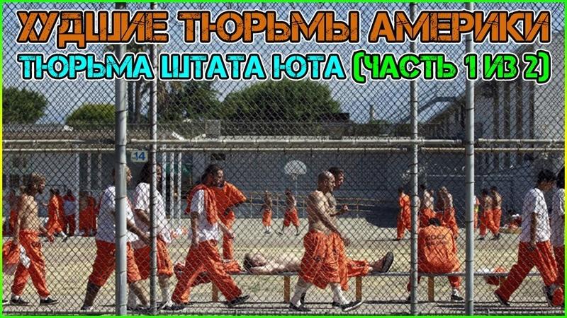 Худшие тюрьмы Америки (Тюрьма штата Юта) (Часть 1 из 2) (1080p)