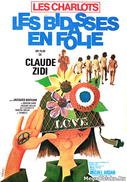 Безумные новобранцы / Новобранцы сходят с ума / Les bidasses en folie (1971/HDTV/DVDRip)