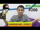 TV_GRAM 266 (МАЯКОВСКИЙ - РЭПЕР?!)