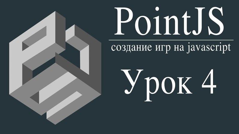 Урок 4 - Создание игр на PointJS. Движение игрока за курсором мышки или по клику кнопок мышки