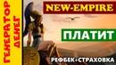 ✅ NEW-EMPIRE ✅ Проверяем на платежеспособность экономическую игру