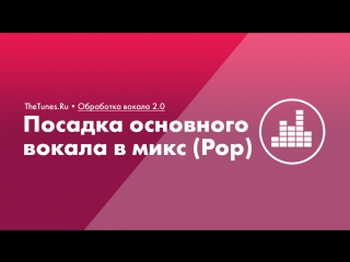 Посадка основного вокала в микс (pop)