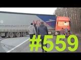 ЖЕСТЬ (559) - Пьяный водитель фуры