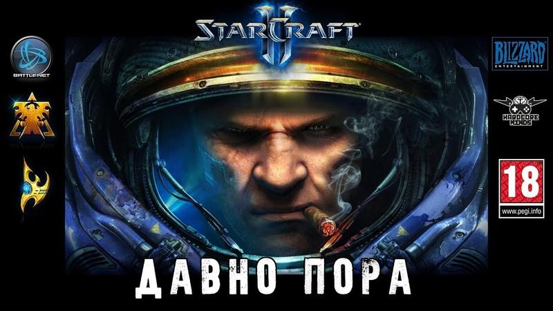 StarCraft 2 lotv ТАЙКУС И ФЕНИКС штурм совмески BRUTAL