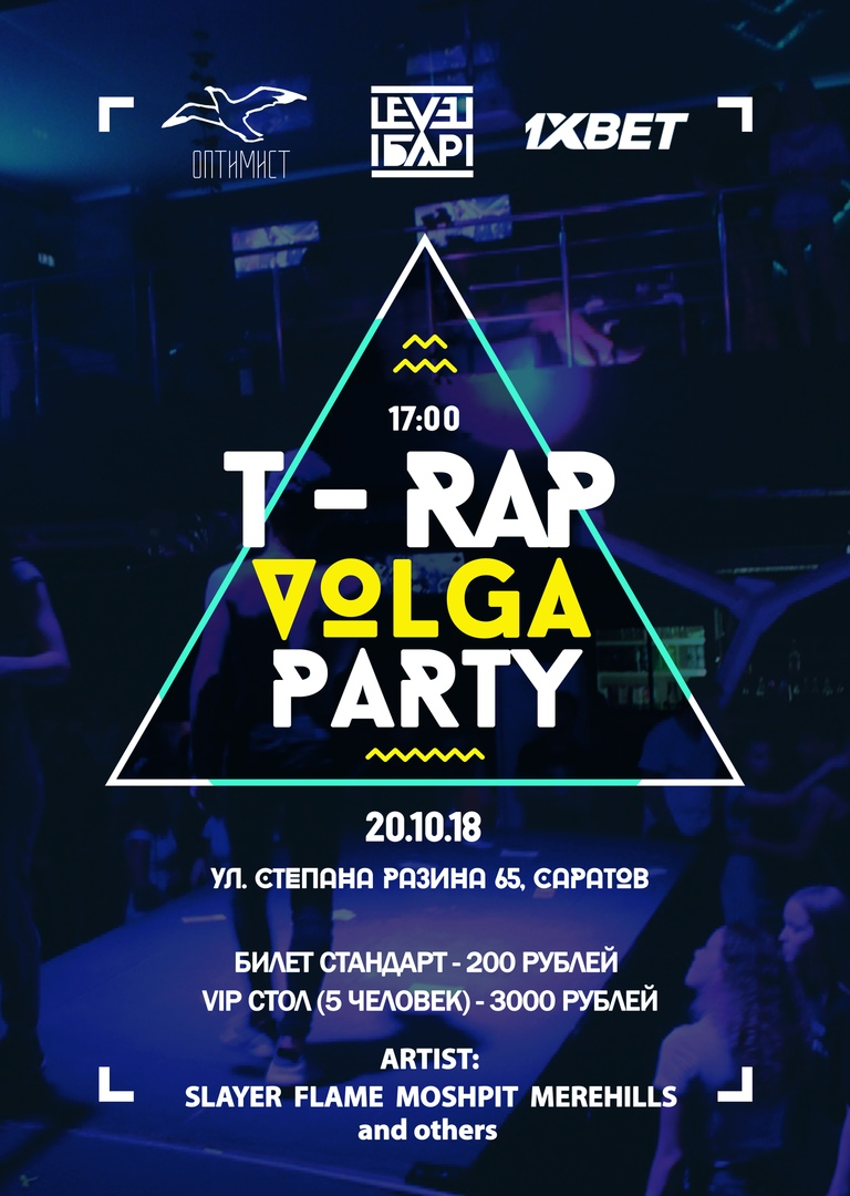 Афиша T-RAP VOLGA PARTY (LEVEL 65 BAR)