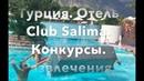 🌍CLUB SALIMA 5* (Kemer. Turkey) Конкурсы. Развлечения