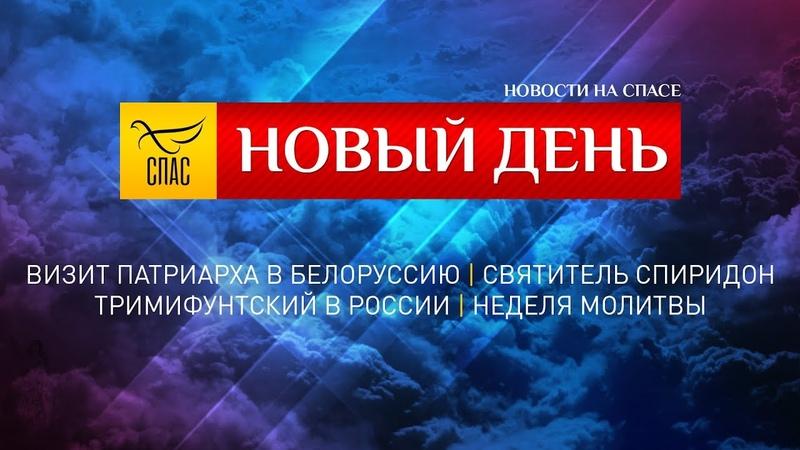 НОВЫЙ ДЕНЬ. НОВОСТИ. ВЫПУСК ОТ 15.10.2018