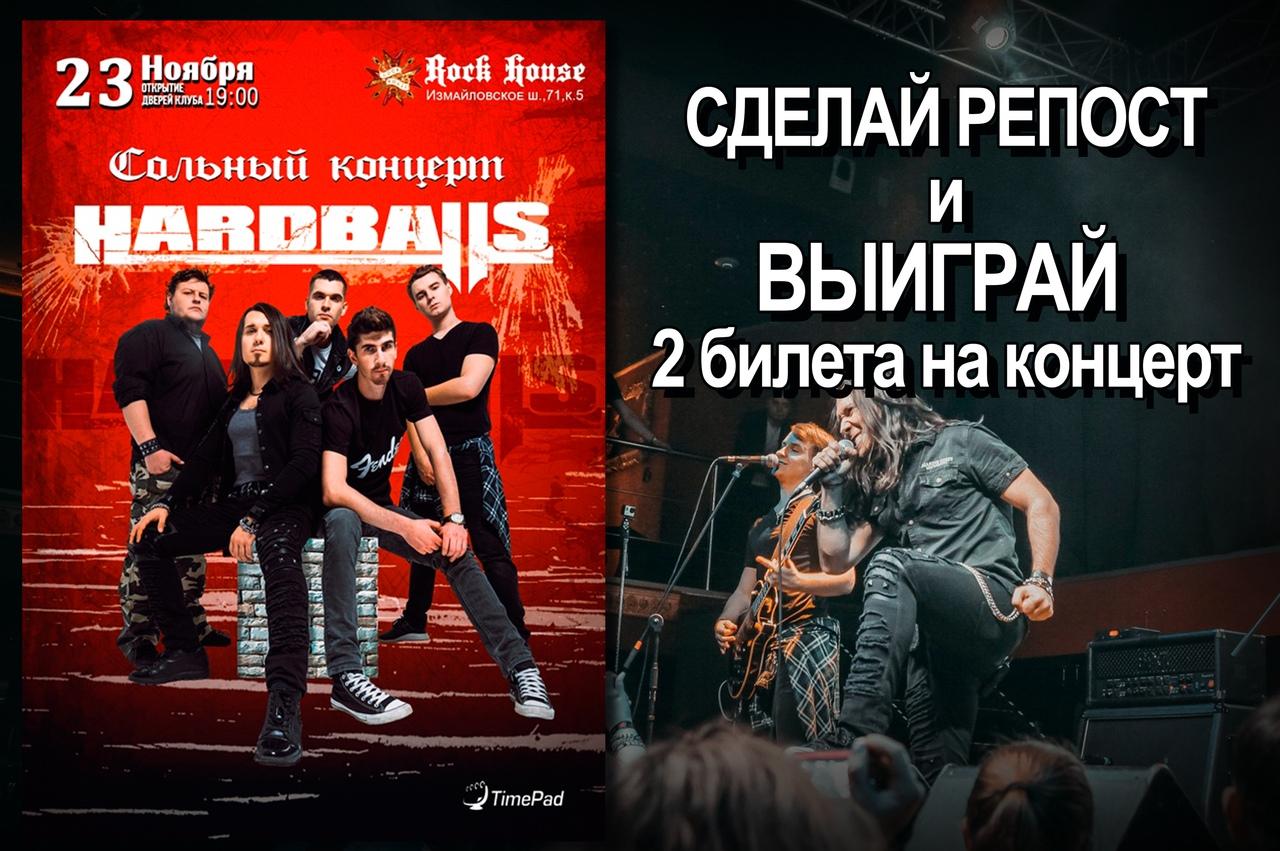 Билеты на концерт репост выиграть билеты на рок концерт