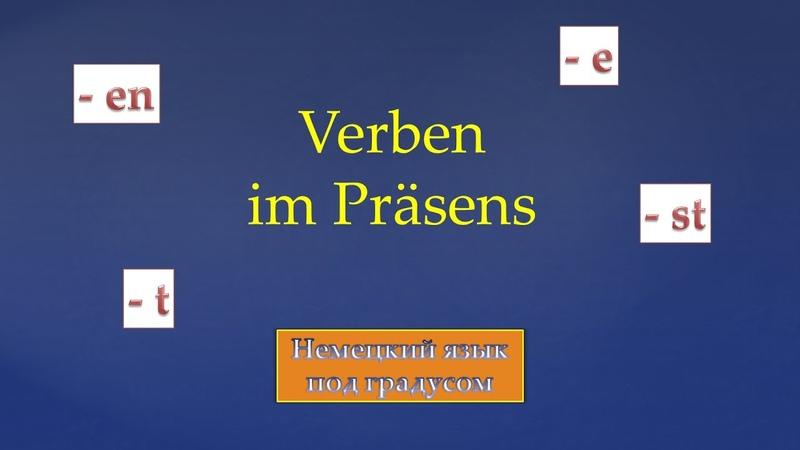 Спряжение глаголов в Präsens (Konjugation im Präsens)