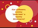 Как добавить кнопку действия в группу ВКонтакте?