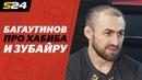 Багаутинов: «Хабиб и Тухугов могут уйти из UFC в другой промоушен» | Sport24