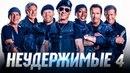 Неудержимые 4 Обзор / Трейлер на русском