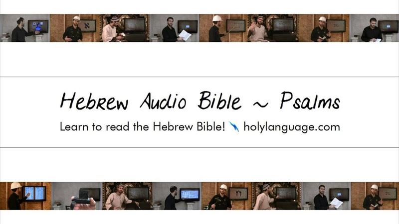 Psalms Hebrew Audio Bible Biblia Bibel Bíblia библия 圣经 聖經 聖書 बाइबिल תנ ך الكتاب الم 16