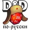 D&D по-русски