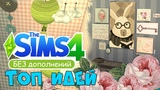 The Sims 4: Идеи и Хитрости для базовой игры 👀