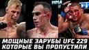 ОБЗОР МЯСА НА ПРОШЛОМ UFC! САМЫЕ ЖЕСТКИЕ РУБКИ! ТОНИ ФЕРГЮСОН УДИВИЛ ВСЕХ ПЕТТИС ВОЛКОВ ЛЬЮИС