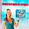 Стартуй свой бизнес онлайн с АДМ