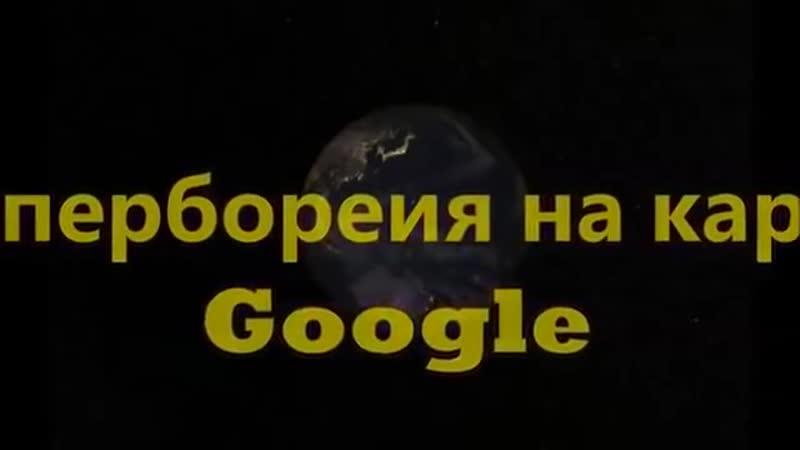 Смотреть ОБЯЗАТЕЛЬНО ВСЕМГиперборея на Картах Google