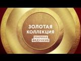 «Золотая коллекция. Марина Федункив» на ТНТ4!