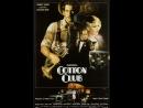 Клуб «Коттон» / The Cotton Club, 1984 дубляж,релиз от STUDIO №1