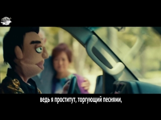 Panic! at the Disco – Hey Look Ma, I Made It [рус.саб]