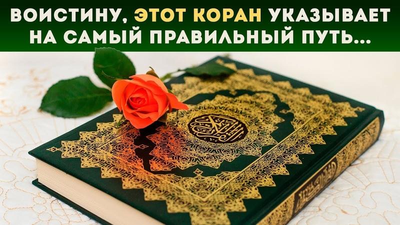 Шейх Абдурраззак аль-Бадр   Воистину, этот Коран указывает на самый правильный путь...