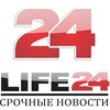 LIFE24.kz - Срочные Новости Казахстана