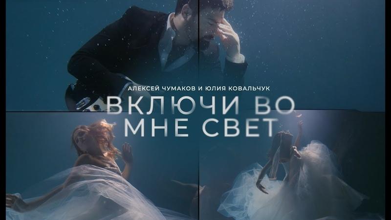 Алексей Чумаков и Юлия Ковальчук - Включи во мне свет 0