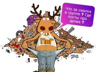Подслушано_в_Гуково