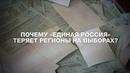 Почему «Единая Россия» теряет регионы на выборах