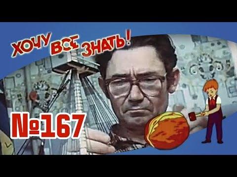 Киножурнал Хочу всё знать Выпуск №167 1986 г СССР