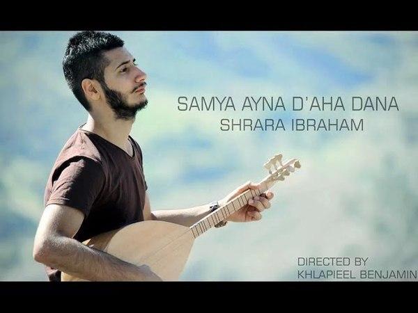 SHRARA IBRAHAM Samya Ayna d'Aha Dana (OFFICIAL VIDEO)