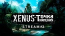 Xenus. Точка Кипения 🚩 Stream 3