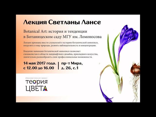 Лекция Светланы Лансе Botanical Art история и тенденции