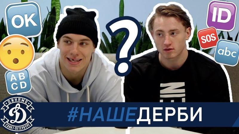 нашеДерби 06: Васильев и Назаревич расшифровывают МУДО, ВДНХ и FIFA