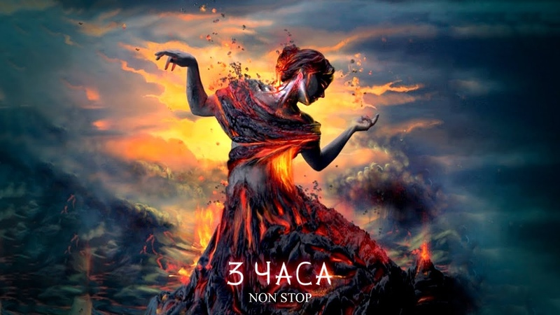 3 Часа ♫ Мощная Безумно Красивая и Потрясающая Музыка Для Души Лучшие Треки ♫